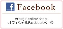 Arpege | ����ڡ����奸�奨� ��Facebook �ڡ���