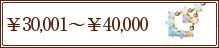 ��30,001����40,000